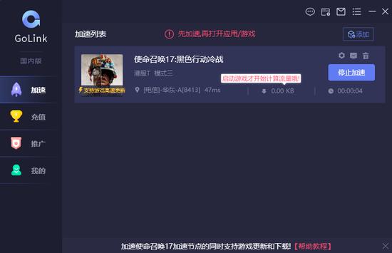 《【煜星网上平台】使命召唤17游戏进不去怎么办?GoLink免费加速器为玩家极速助力》