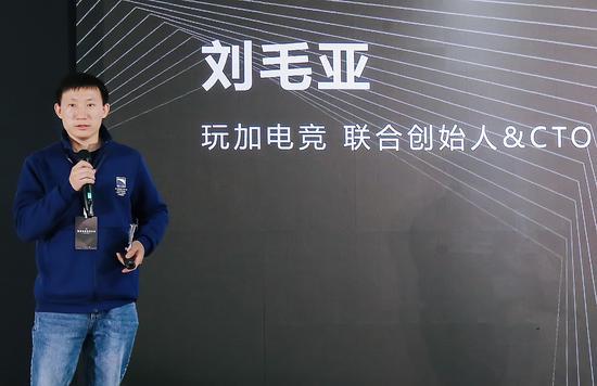 玩加电竞刘毛亚:防假赛与作弊行为检测是电竞进一步发展的基础