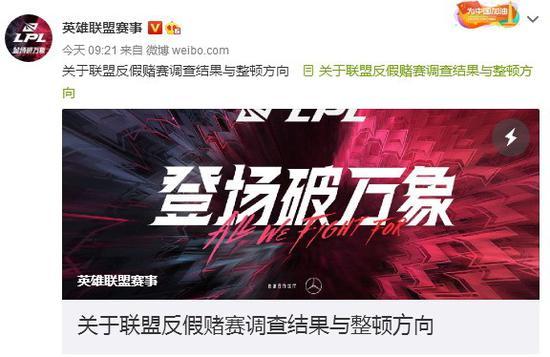 `英雄联盟`官方发布反假赌赛调查结果与整顿方向