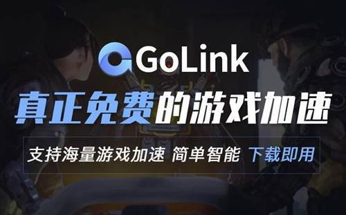 GoLink免费加速器带来最新资讯