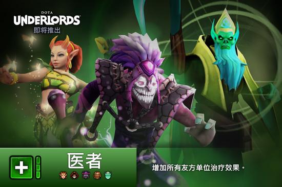 刀塔霸业大型更新预告:全新英雄和联盟-Part1