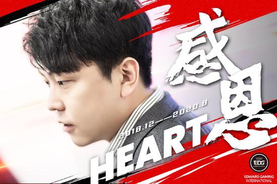 EDG官宣:监督李官炯(Heart)现已正式解约