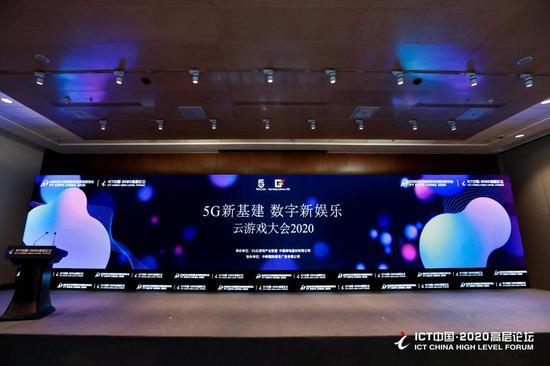 小沃科技亮相ICT中国•云游戏大会,共探5G泛视频新生态