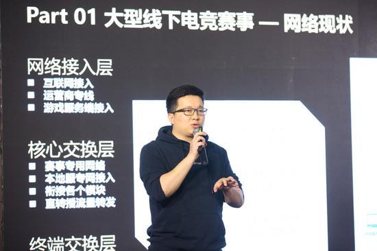 騰訊電競技術中臺負責人劉劍分享