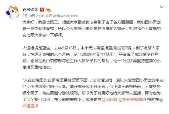 仓鼠王跳槽熊猫 虎牙发声明追讨1000万违约金!