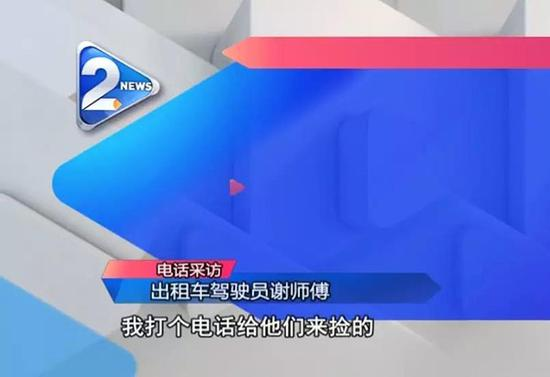 "iPhoneX遗落出租车 司机喊价三千归还并曝出""帮忙"