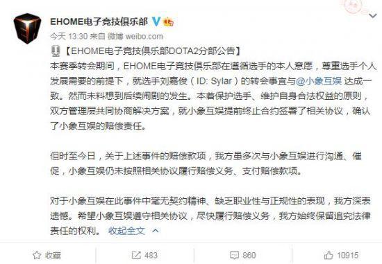 《【煜星注册平台】小象未付Sylar赔偿款被EH微博讨债》