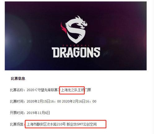 S10入围赛和半决赛在上海SMT举办 曾是上海龙主场