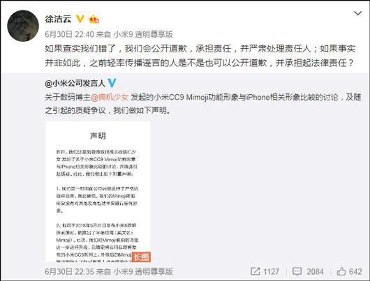 小米:CC9 Mimoji没有抄袭iPhone 将追究造谣者