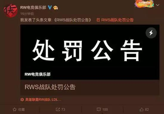RWS战队处罚公告