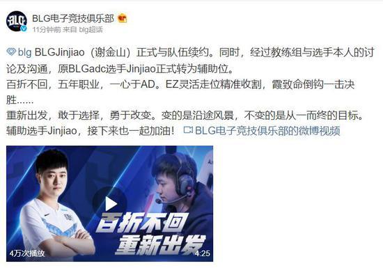 BLG官宣:Jinjiao正式与队伍续约,同时转为辅助位