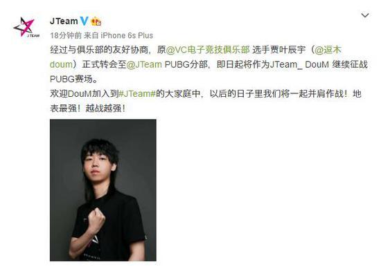 《【煜星在线平台】原VC选手Doum转会至Jteam》