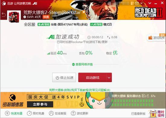 《【煜星品牌】《荒野大镖客2》万圣节活动上线,迅游加速解决在线模式登录掉线问题》