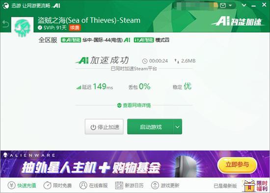 《【煜星在线平台】《盗贼之海》Steam怎么邀请好友?畅玩网游推荐使用迅游加速器》