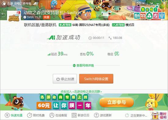 《【煜星平台官网】《动物森友会》下载更新慢怎么办?迅游加速助力下载更新提速》