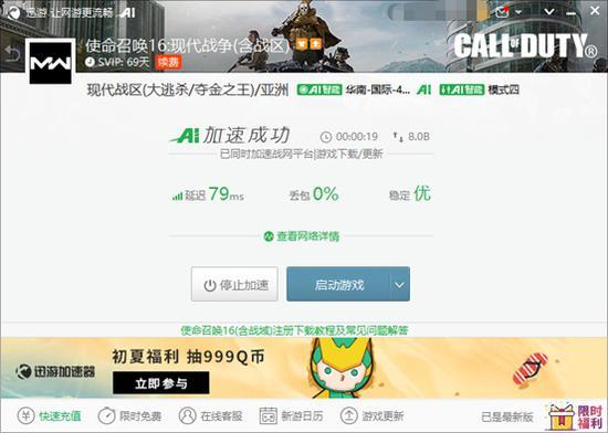 《【煜星平台官网】《使命召唤:战区》200人大逃杀上线,迅游加速下载30GB也流畅无压力》