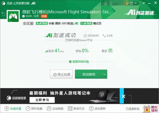 《【煜星品牌】《微软飞行模拟》下载慢解决办法,迅游加速器支持下载加速》
