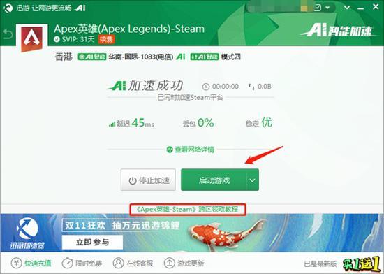 《【煜星网上平台】《Apex英雄》如何解决Steam锁区问题?迅游加速器支持跨区下载》