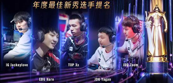 最终,上一届最佳新秀小明正式公布,获得最佳新秀的是IG冠军ADC Jackylove。