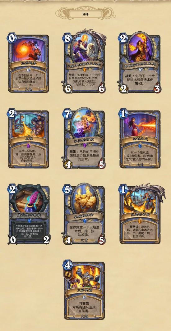 【博狗扑克】《炉石传说》新版本135张卡牌全部公布 8月4日上线