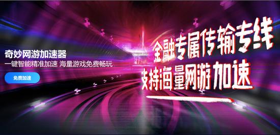 《【煜星平台网】奇妙加速器全新上线,依旧免费白嫖,效果不输腾讯加速器》