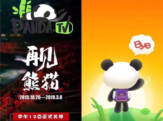 随着熊猫tv关闭,汹涌澎湃的直播大潮也要褪去了