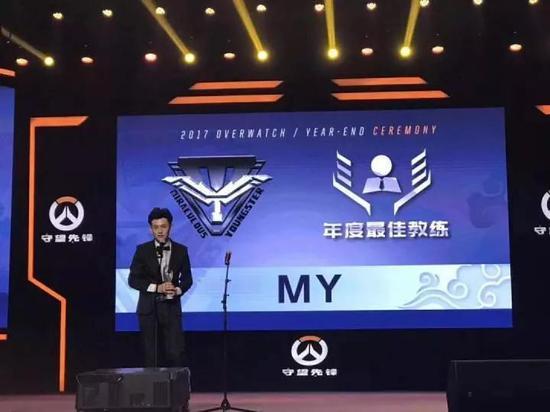 2017年王星睿获得年度最佳教练(图片来源于网络)