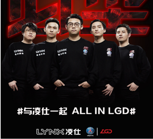 《Dota2》国际邀请赛期间凌仕赞助LGD俱乐部