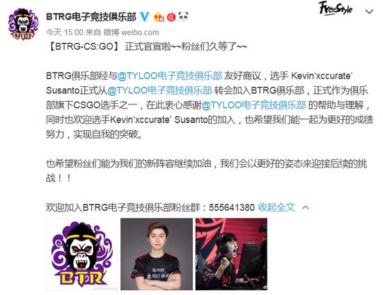 【天龙扑克】官宣:xccurate加入BTRG俱乐部