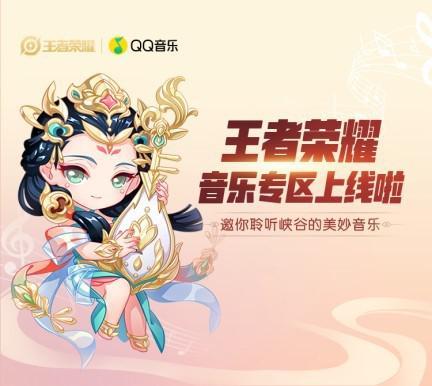QQ音樂正式上線了首個游戲音樂專區——王者榮耀專區