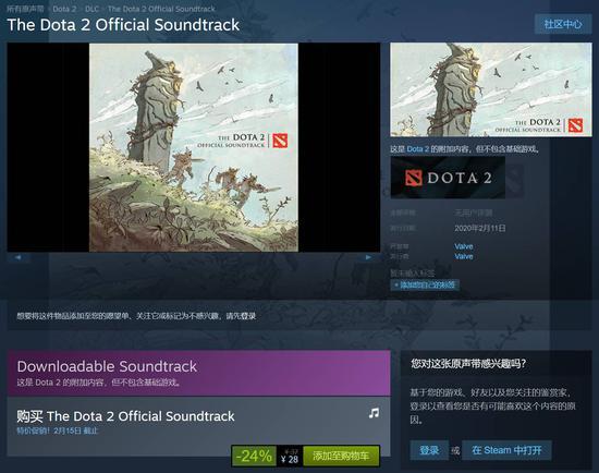 售价28元!DOTA2原声音乐带上架Steam