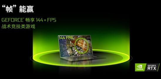 RTX游戏本为竞技类游戏能带来144+FPS的超高帧数