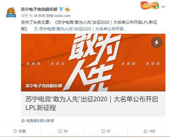 """苏宁公布LPL春季赛大名单,全新征程誓言""""敢为人先!"""""""