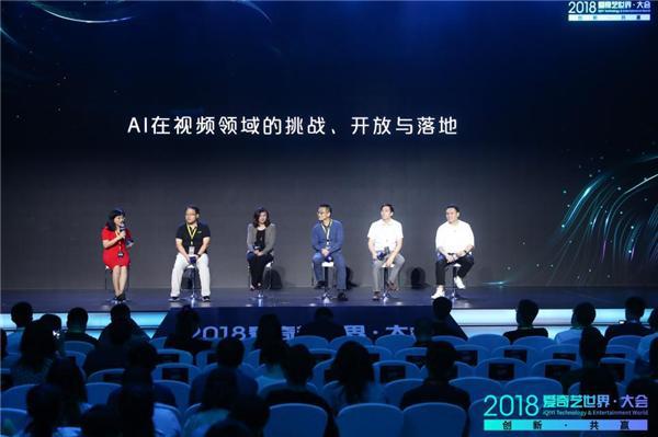 爱奇艺世界·大会电视果谭涛谈AI,电视果全面升级人工智能