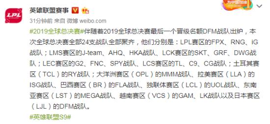 英雄联盟S9全球总决赛最终名单确定24支战队齐聚