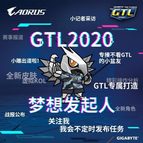 A教官降临电竞江湖 GTL2020战火即将重燃