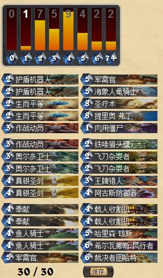 炉石传说中速骑士:稳定通吃型卡组上传说