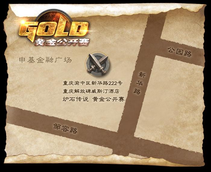 《炉石传说》黄金公开赛重庆站分组产生