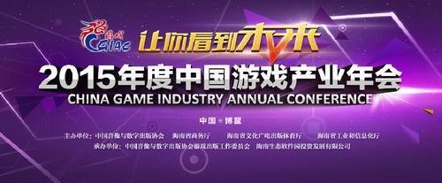 产业年会,中国游戏,收入最新图片