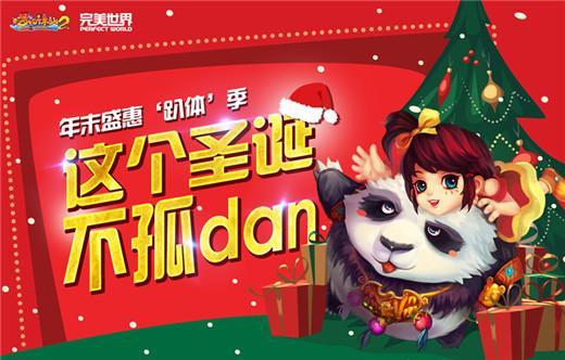 """图片: 图1+""""趴体""""季+这个圣诞不孤""""Dan"""".jpg"""