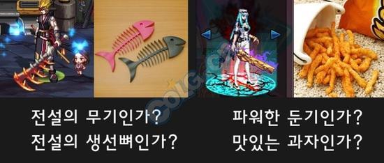 韩服杂志社 DNF武器透明时装策划案