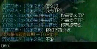 DNF天王仇东升玩LOL对刚前国服第一上单PDD
