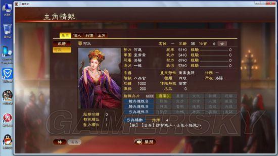 《三国志13》汉灵帝皇后攻略王都巨神的攻略图片