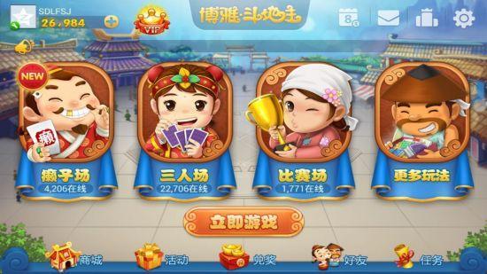 博雅斗地主登上中国移动MM棋牌类游戏收入榜首