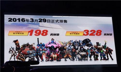《守望先锋》中国5.24同步上线 畅玩版198元
