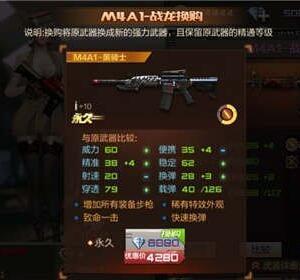 CF手游M4A1战龙换购黑龙教程
