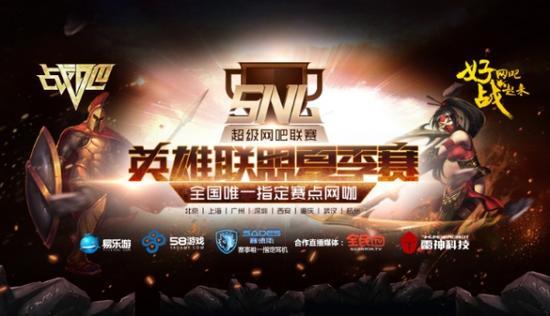 再战江湖!盛天网络携手SKY共同打造快乐电竞2