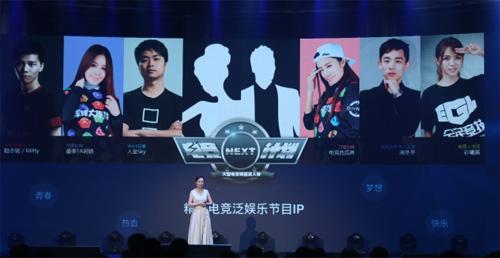 盛天网络发布快乐电竞战略 剑指大众玩家蓝海5