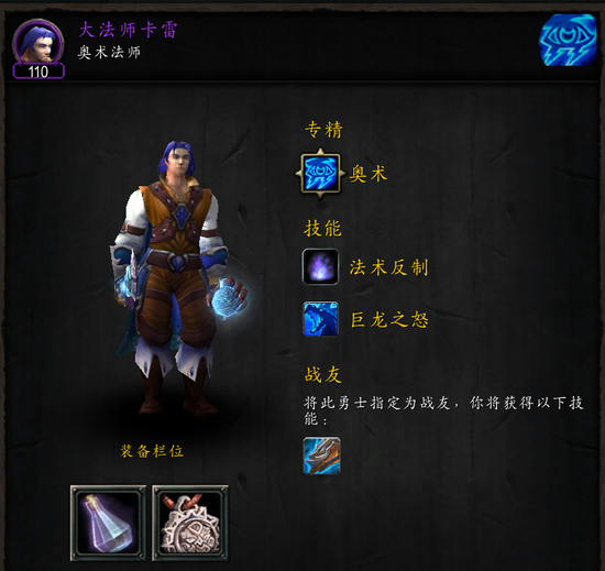 魔兽7.0贴心小贴士:从开服到RAID的准备工作