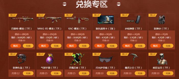 穿越火线官网最新活动 CFER9月军火基地
